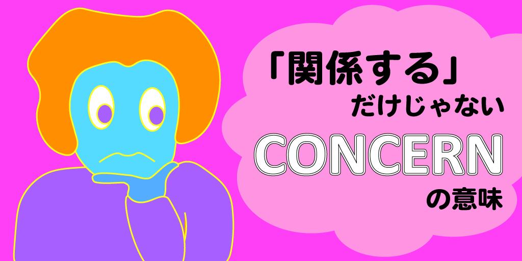 concern アイキャッチ