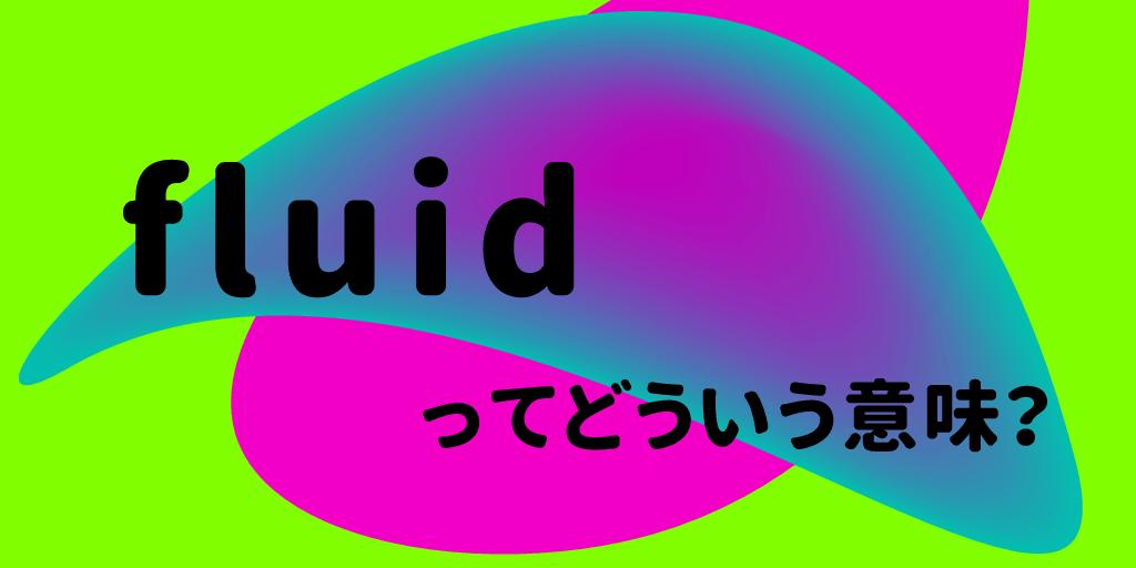 fluidアイキャッチ