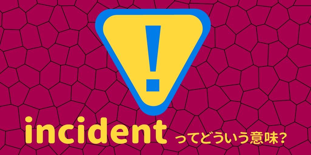 incident アイキャッチ