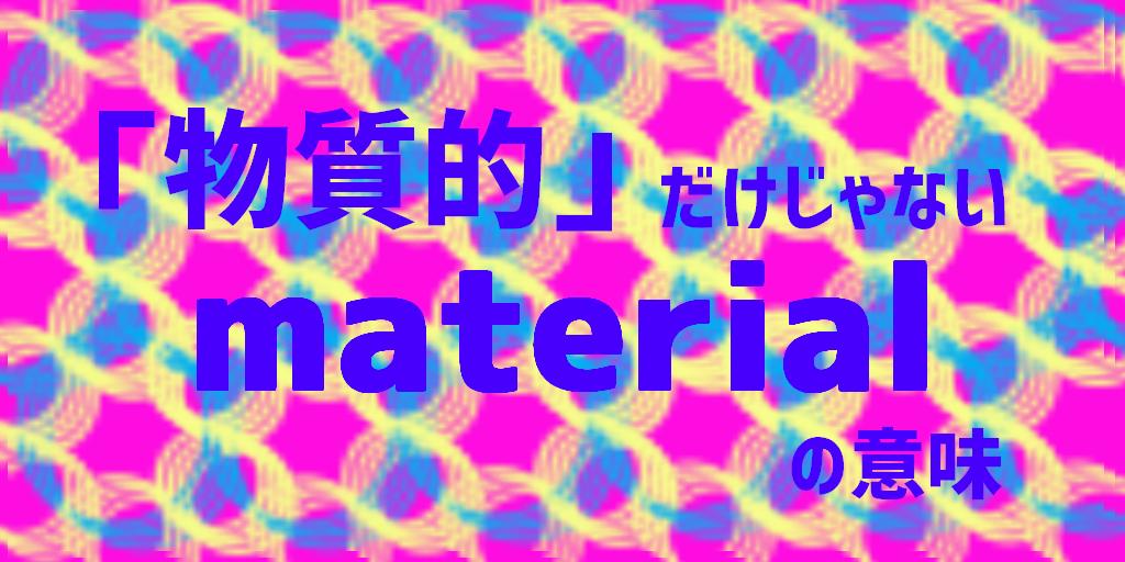 materialアイキャッチ