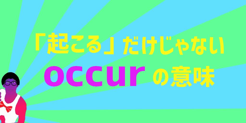 occur アイキャッチ