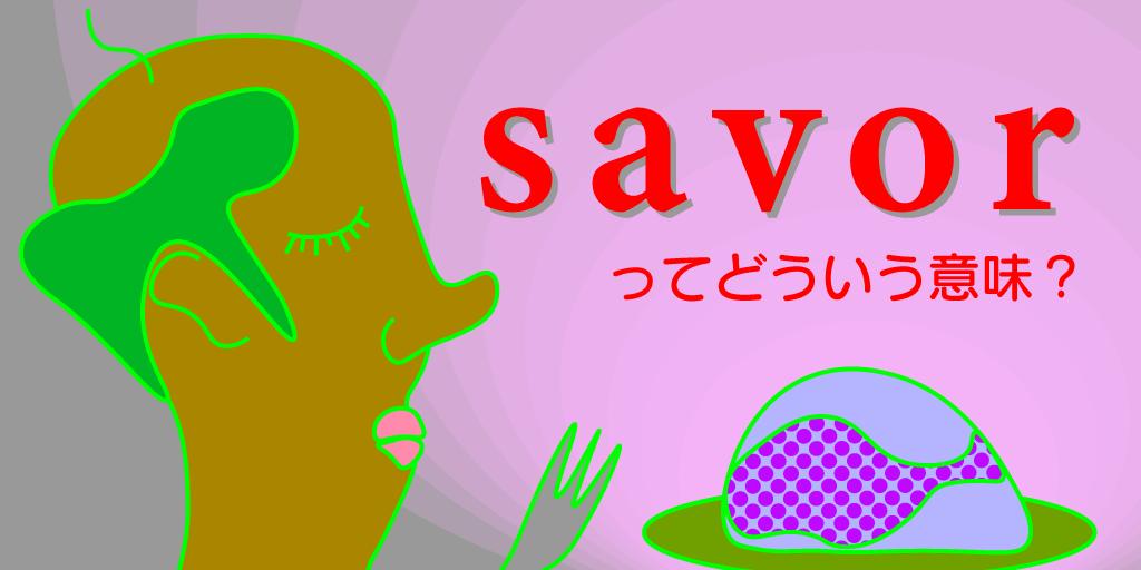 savorアイキャッチ
