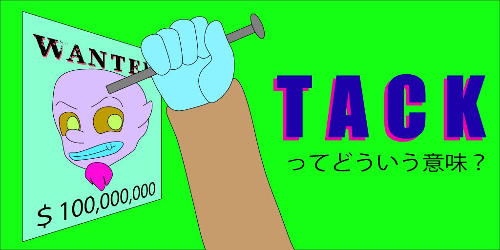 tack アイキャッチ