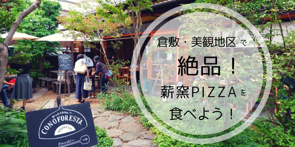 絶品薪窯ピザを食べよう