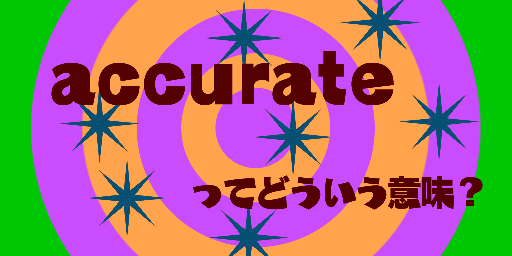accurateアイキャッチ