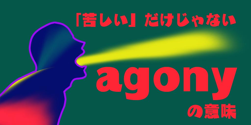 agonyアイキャッチ