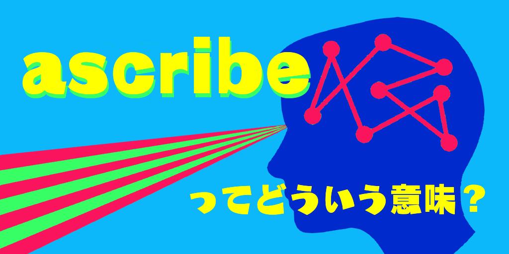 ascribeアイキャッチ2