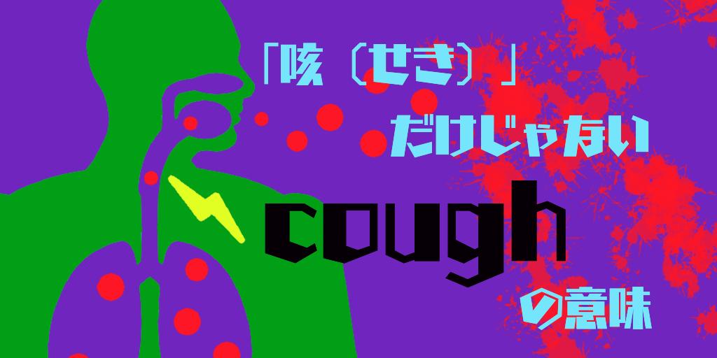 coughアイキャッチ