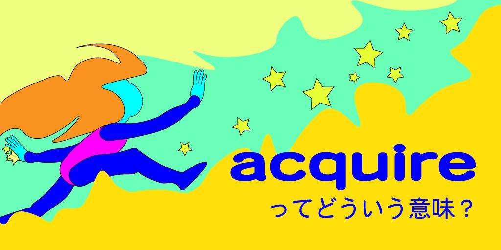 acquireアイキャッチ