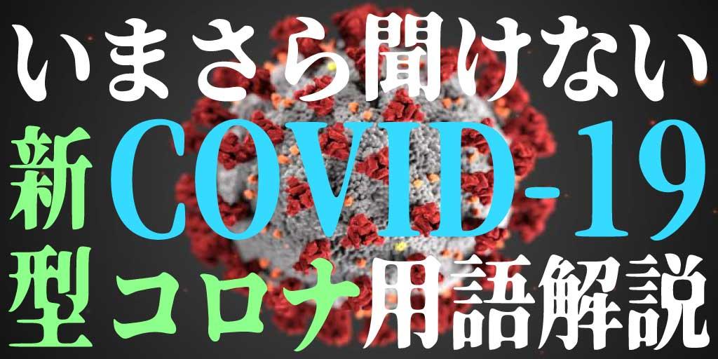 COVID-19アイキャッチ